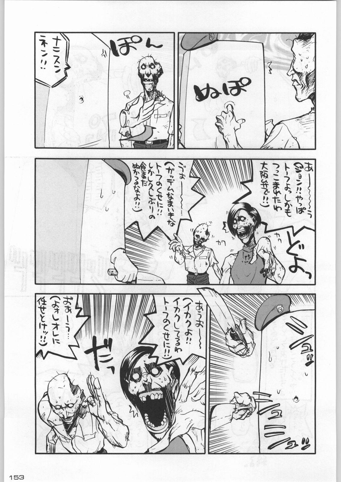 Bushi Wa Tabewanedo Wasabi Nuki 151