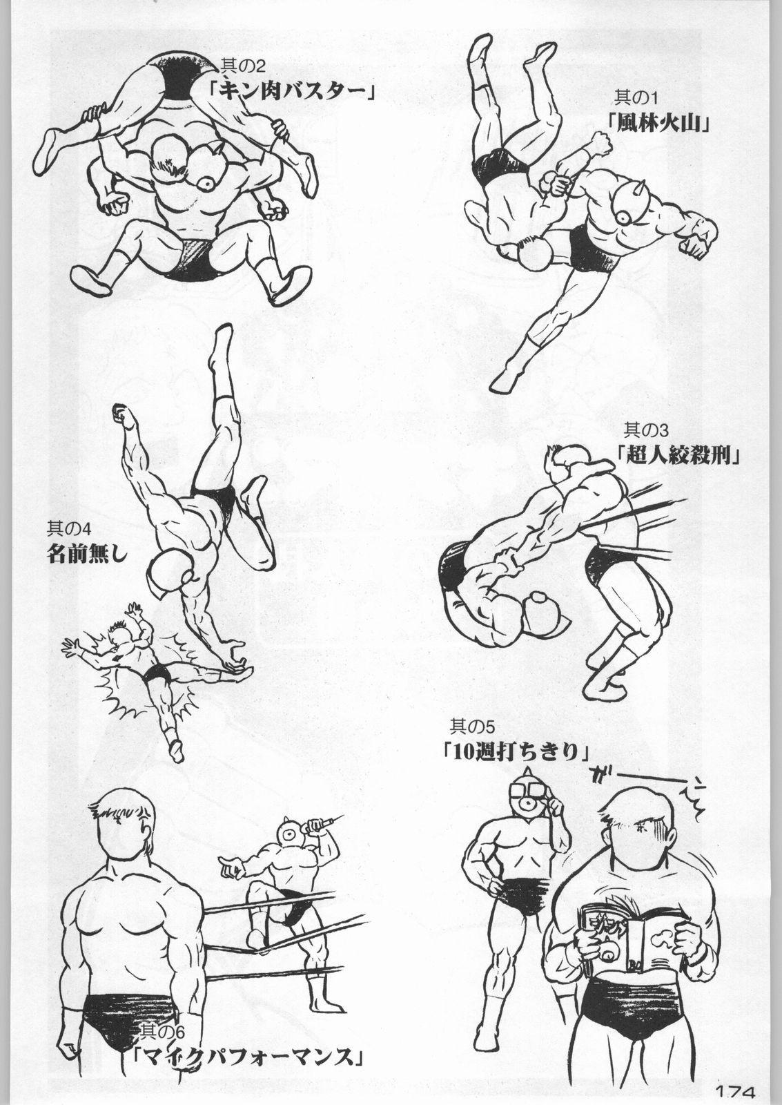 Bushi Wa Tabewanedo Wasabi Nuki 172