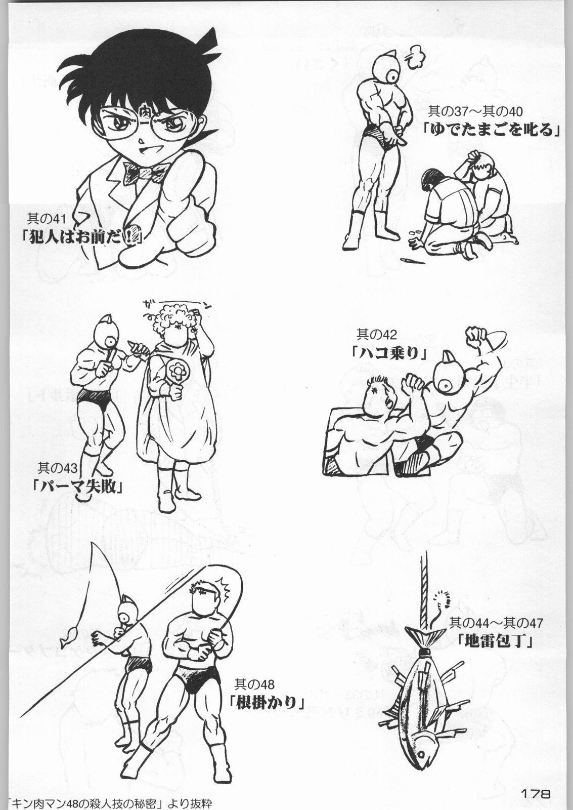 Bushi Wa Tabewanedo Wasabi Nuki 176