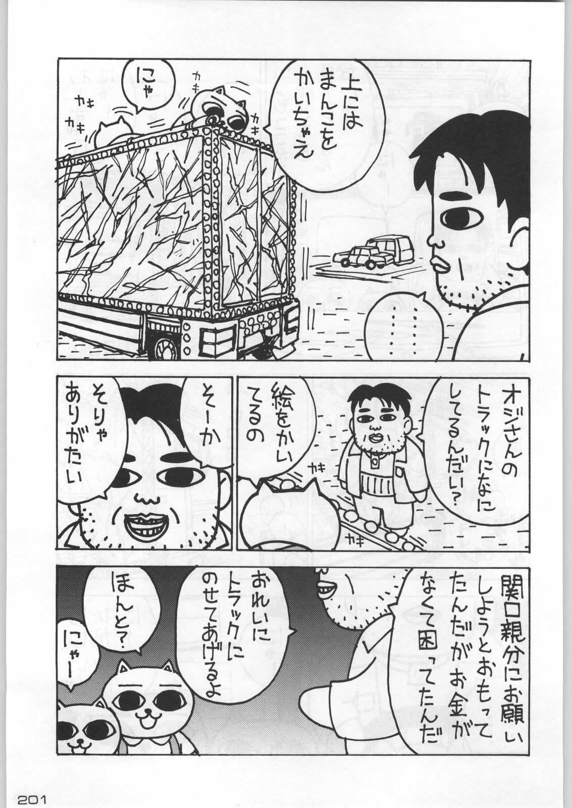 Bushi Wa Tabewanedo Wasabi Nuki 199