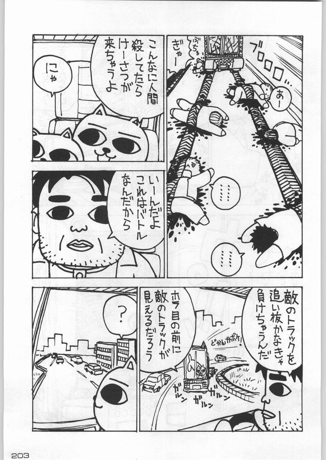 Bushi Wa Tabewanedo Wasabi Nuki 201