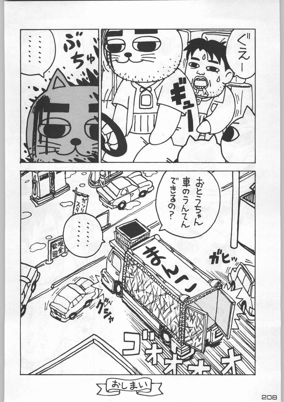 Bushi Wa Tabewanedo Wasabi Nuki 206