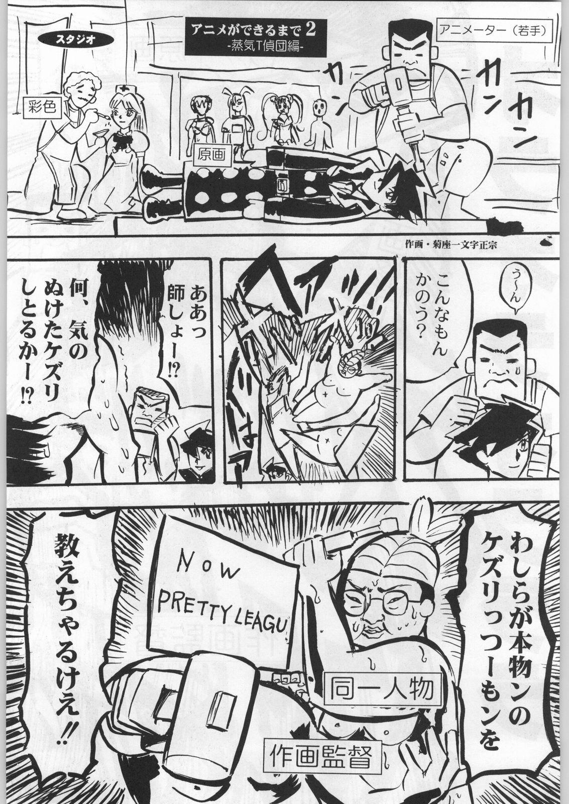 Bushi Wa Tabewanedo Wasabi Nuki 227