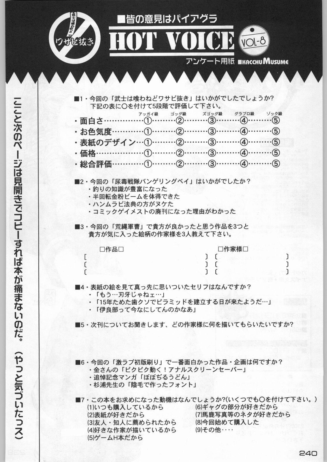 Bushi Wa Tabewanedo Wasabi Nuki 238