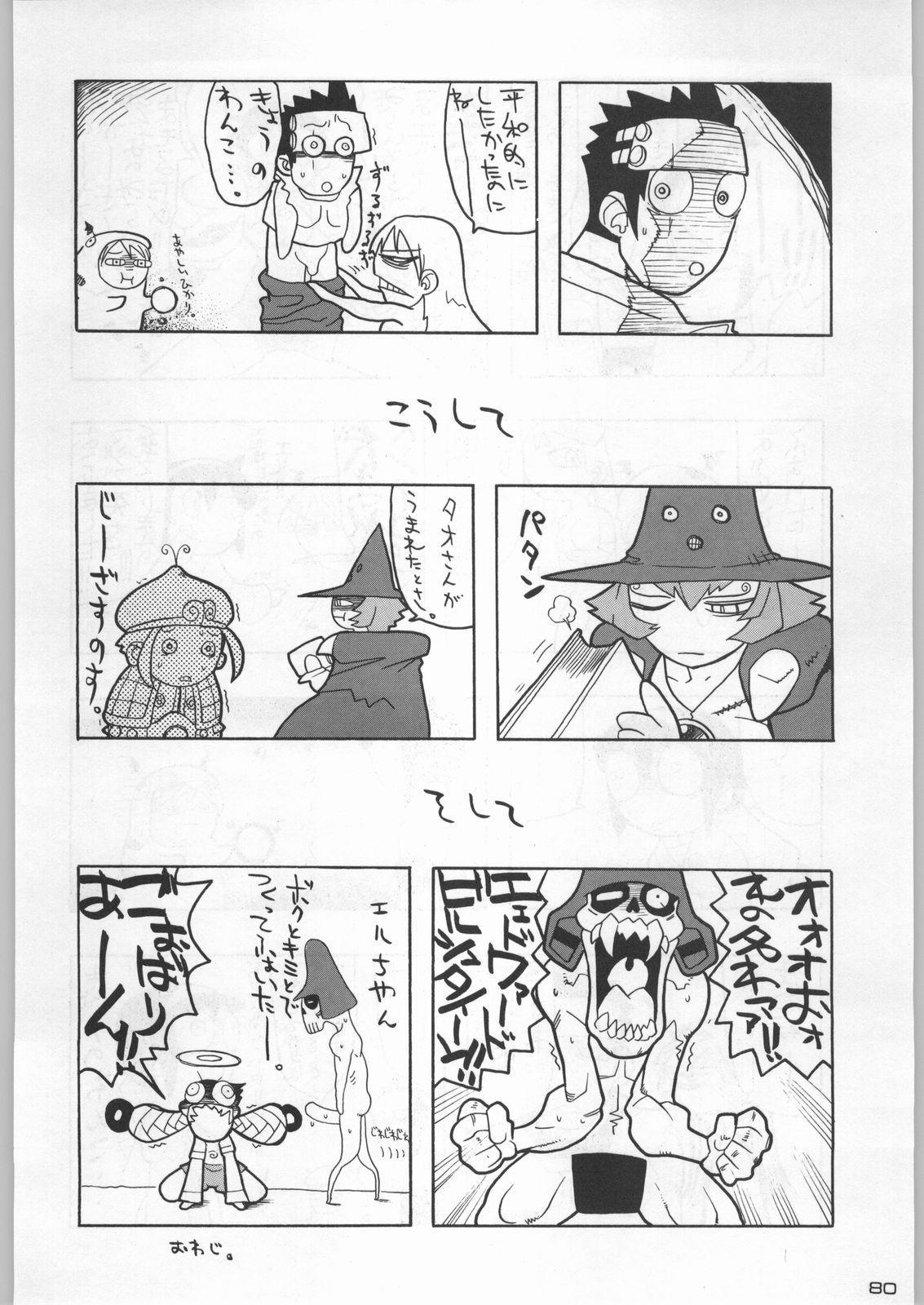 Bushi Wa Tabewanedo Wasabi Nuki 78