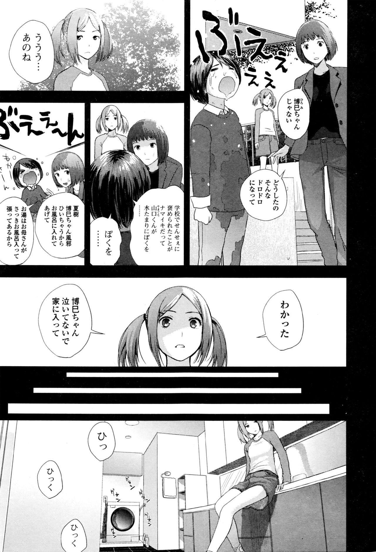 Comic JSCK Vol.4 2016-05 9