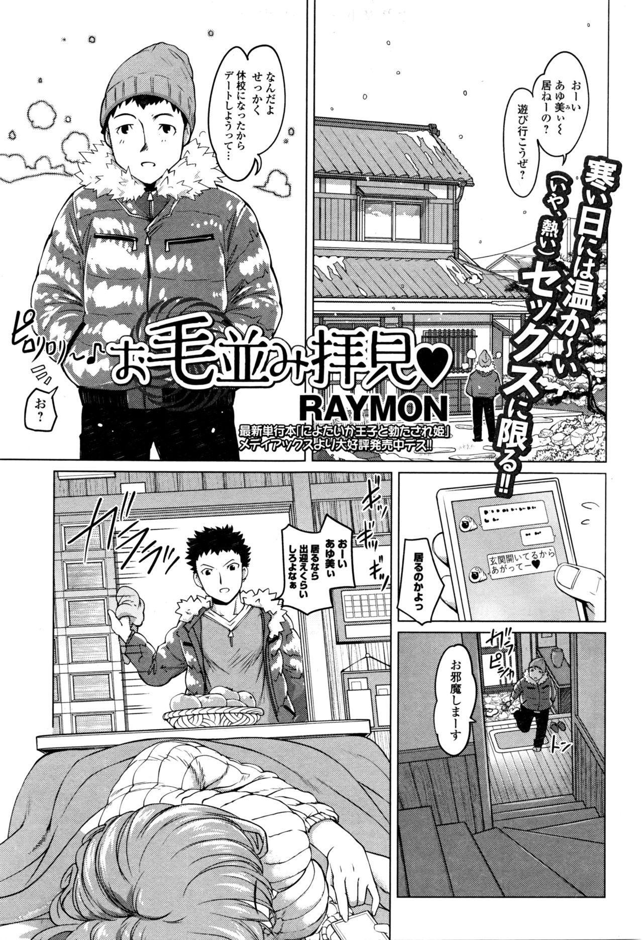 Comic JSCK Vol.4 2016-05 115