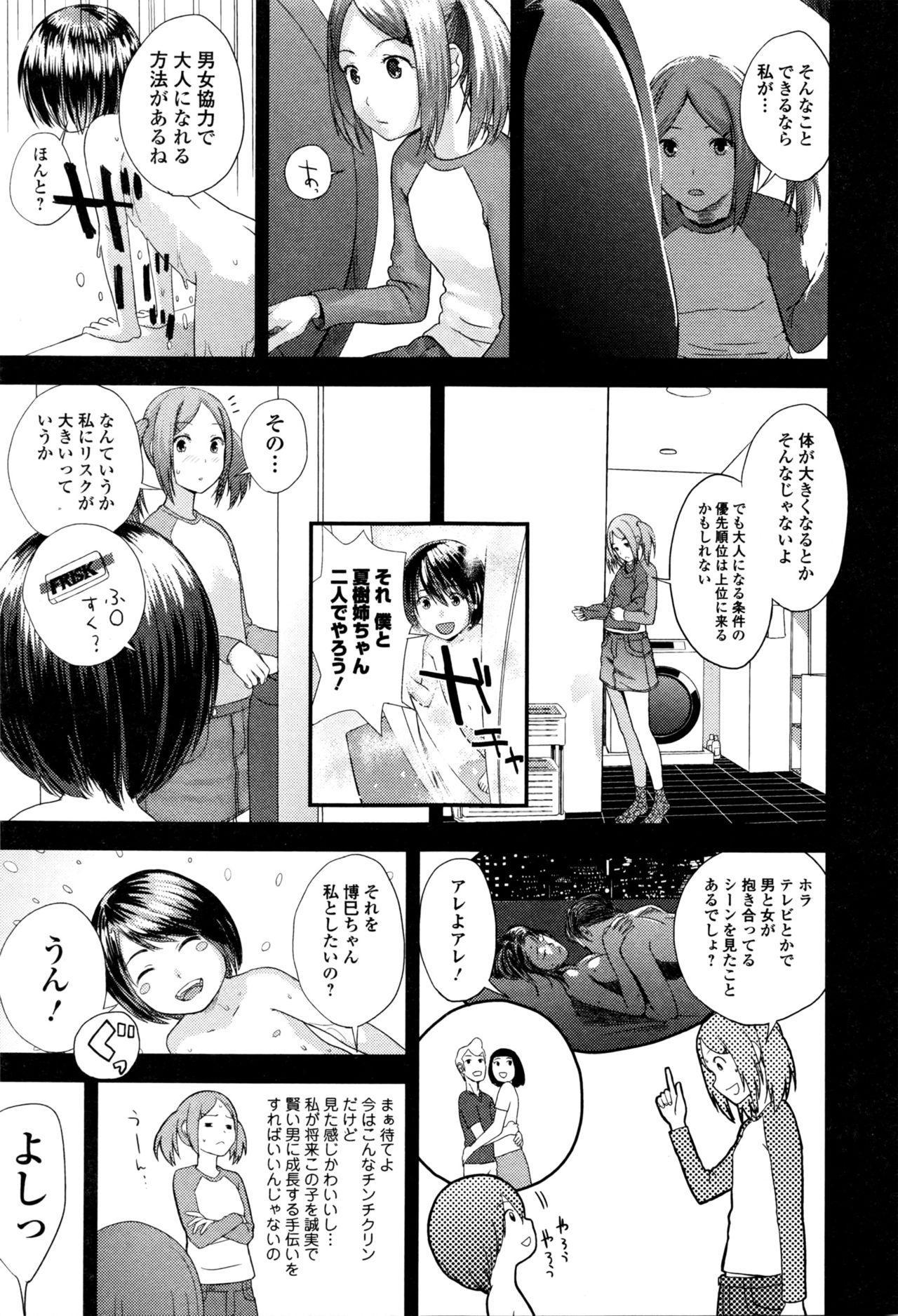 Comic JSCK Vol.4 2016-05 11