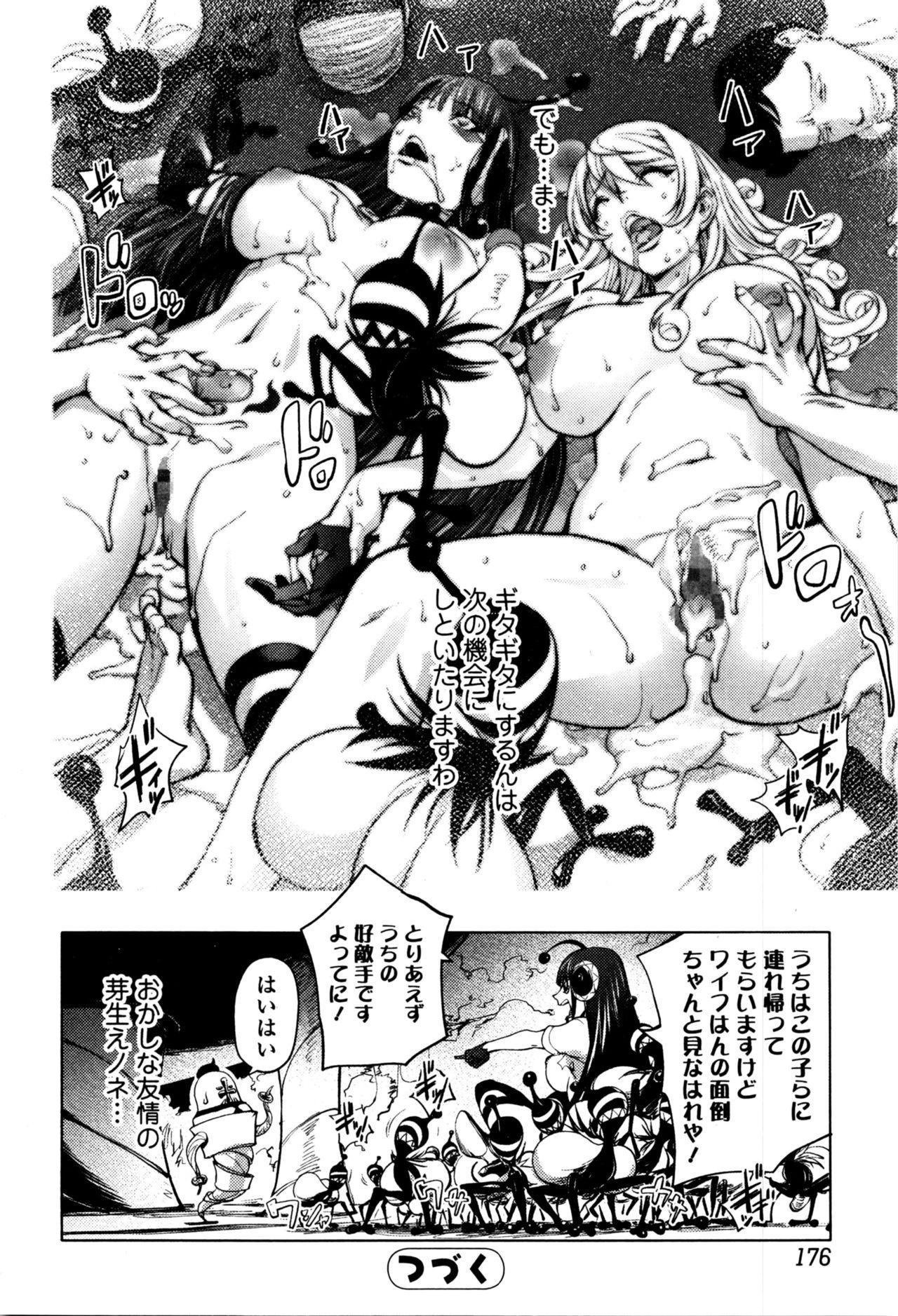 Comic JSCK Vol.4 2016-05 176