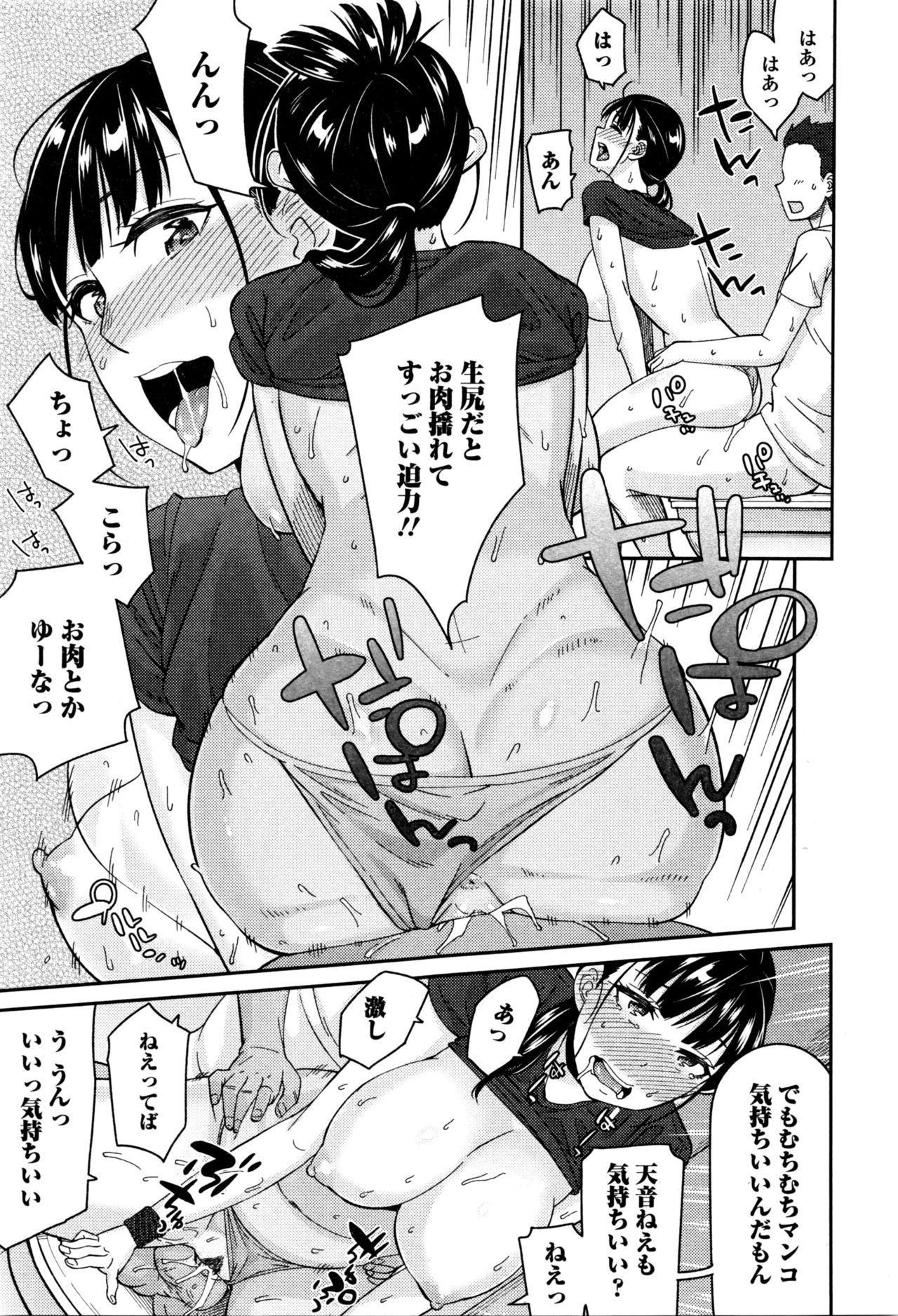Comic JSCK Vol.4 2016-05 195