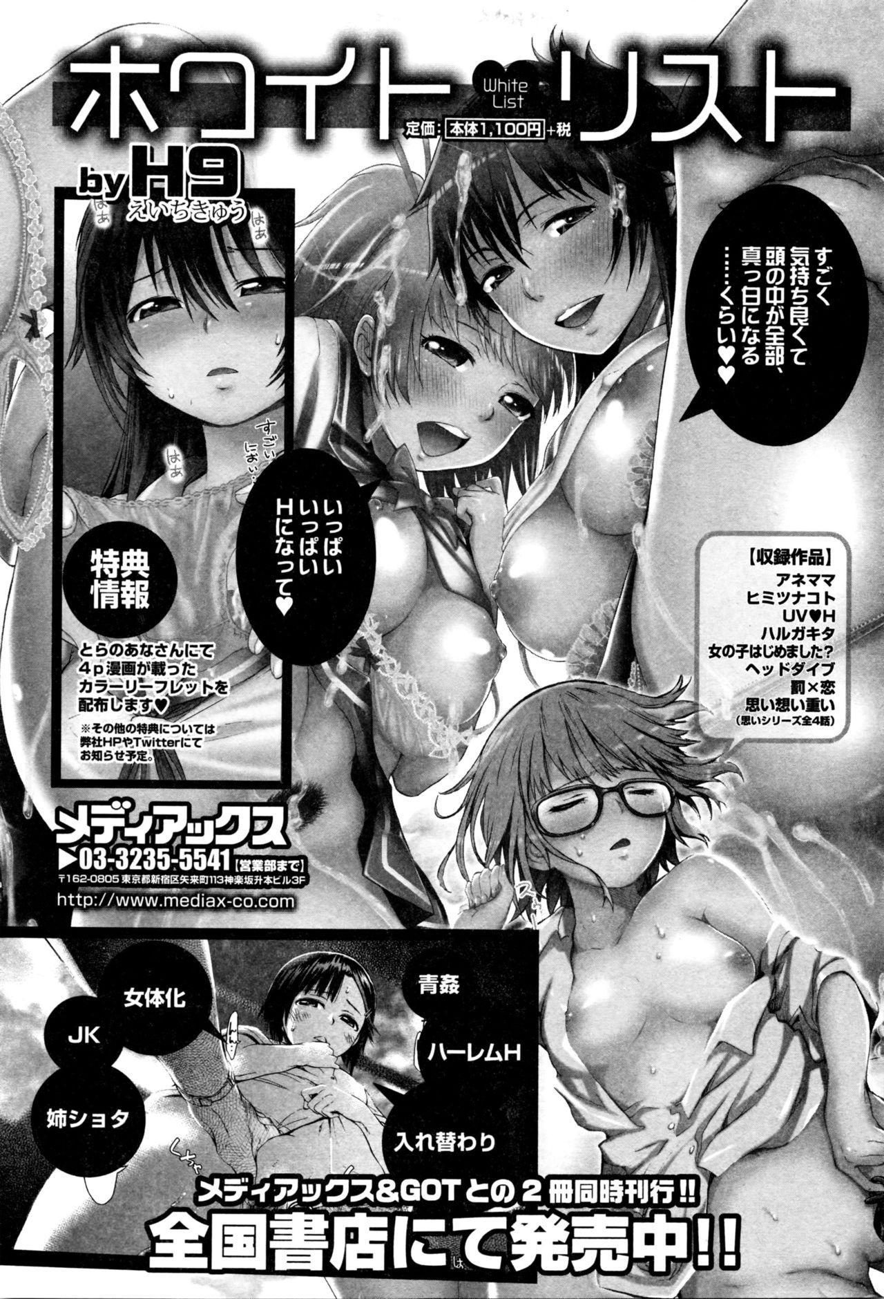 Comic JSCK Vol.4 2016-05 199