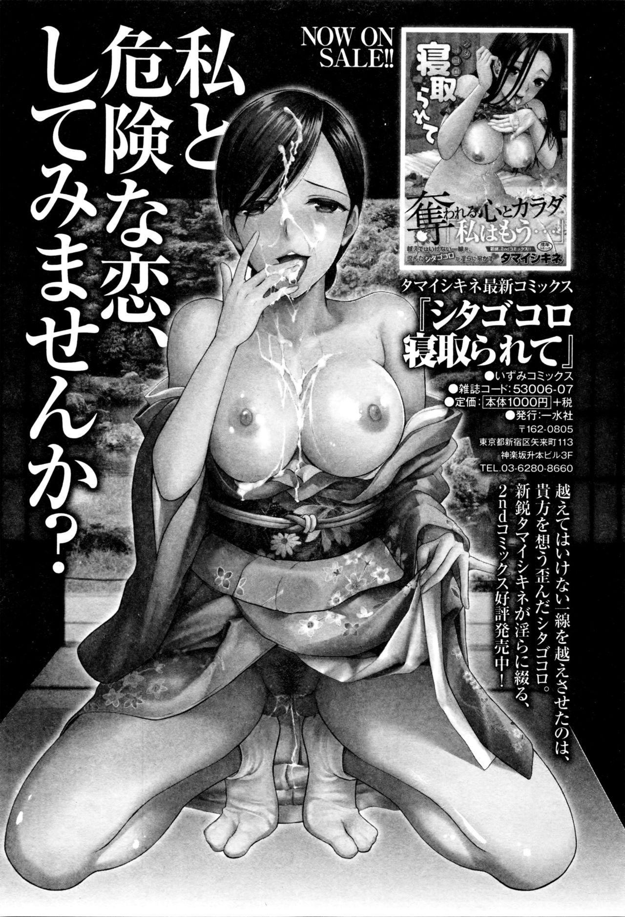 Comic JSCK Vol.4 2016-05 217