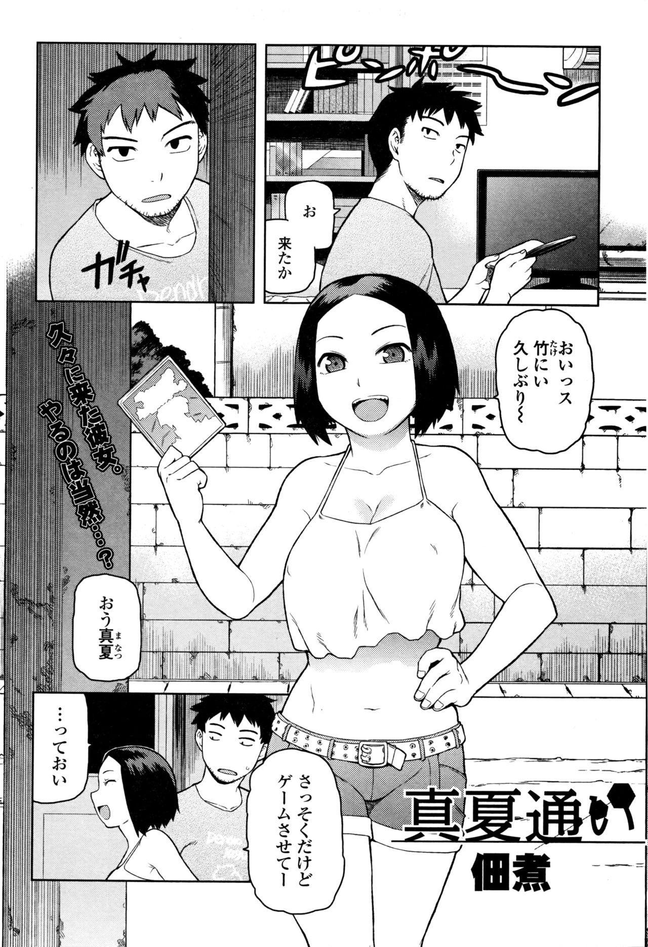 Comic JSCK Vol.4 2016-05 235