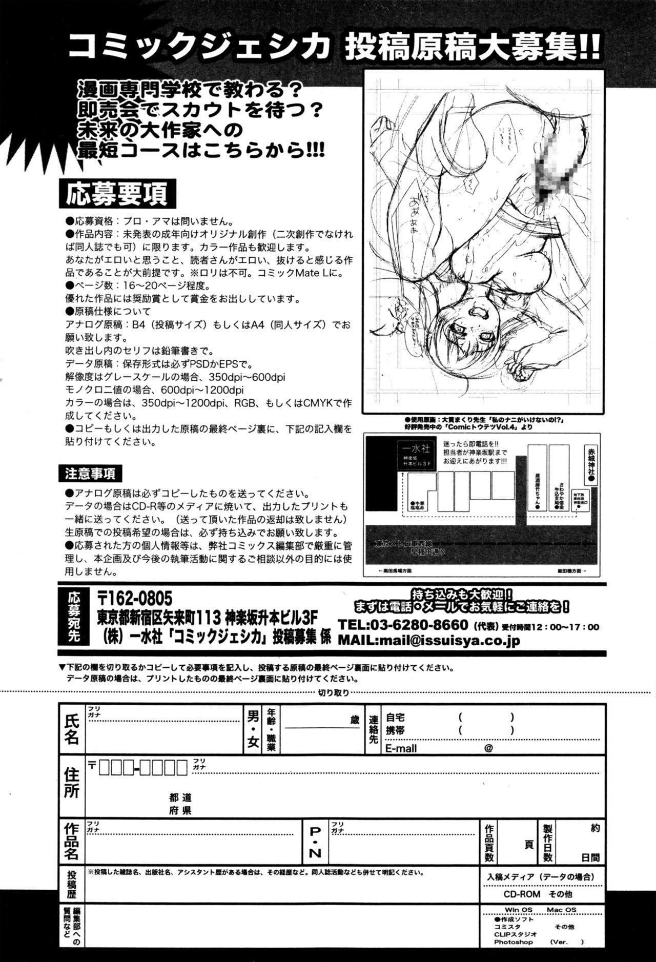 Comic JSCK Vol.4 2016-05 275
