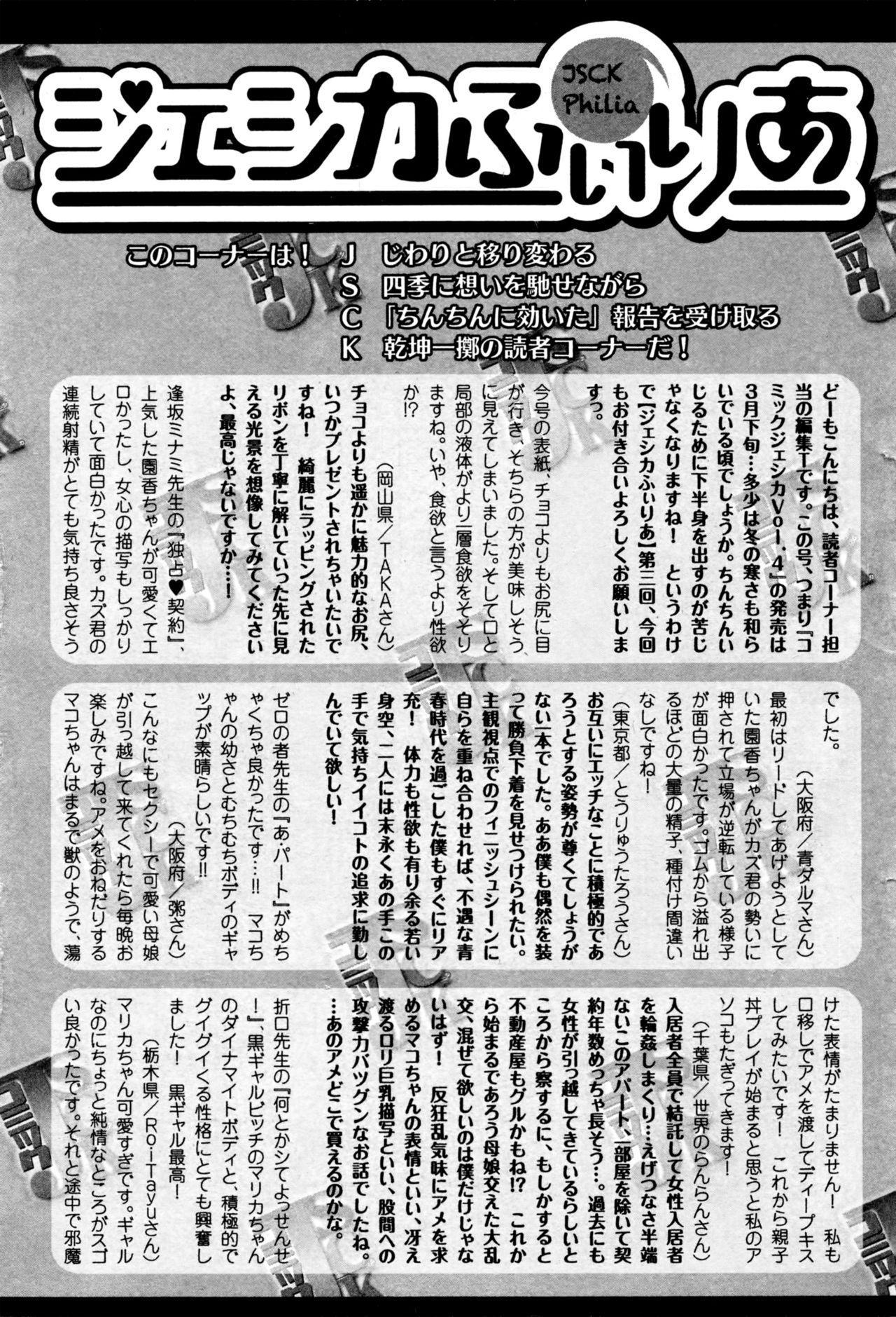 Comic JSCK Vol.4 2016-05 276