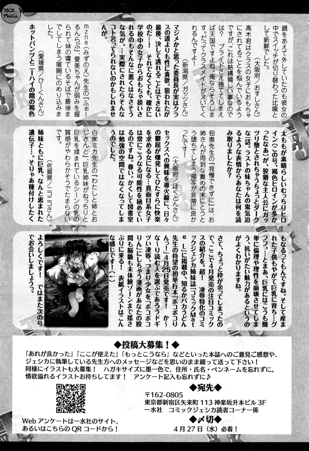 Comic JSCK Vol.4 2016-05 279