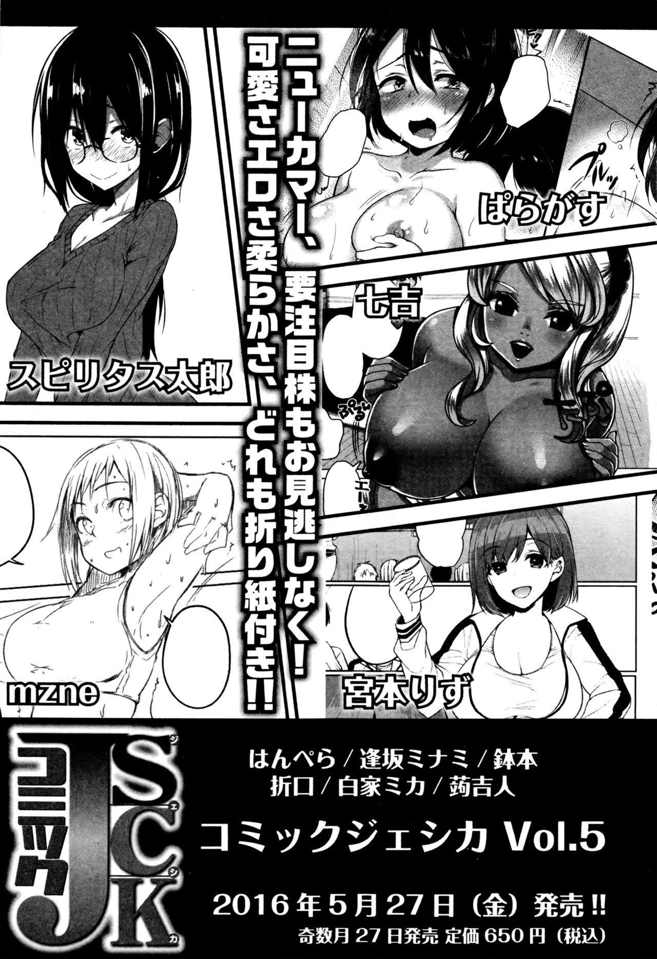 Comic JSCK Vol.4 2016-05 281