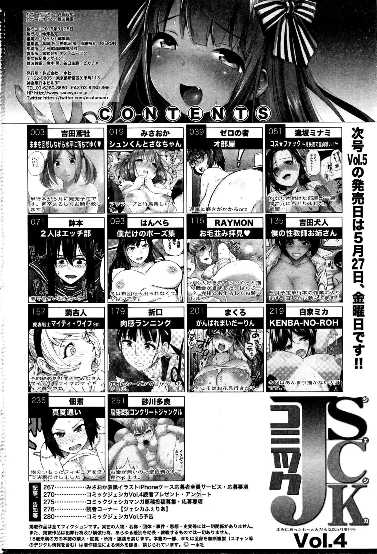 Comic JSCK Vol.4 2016-05 282