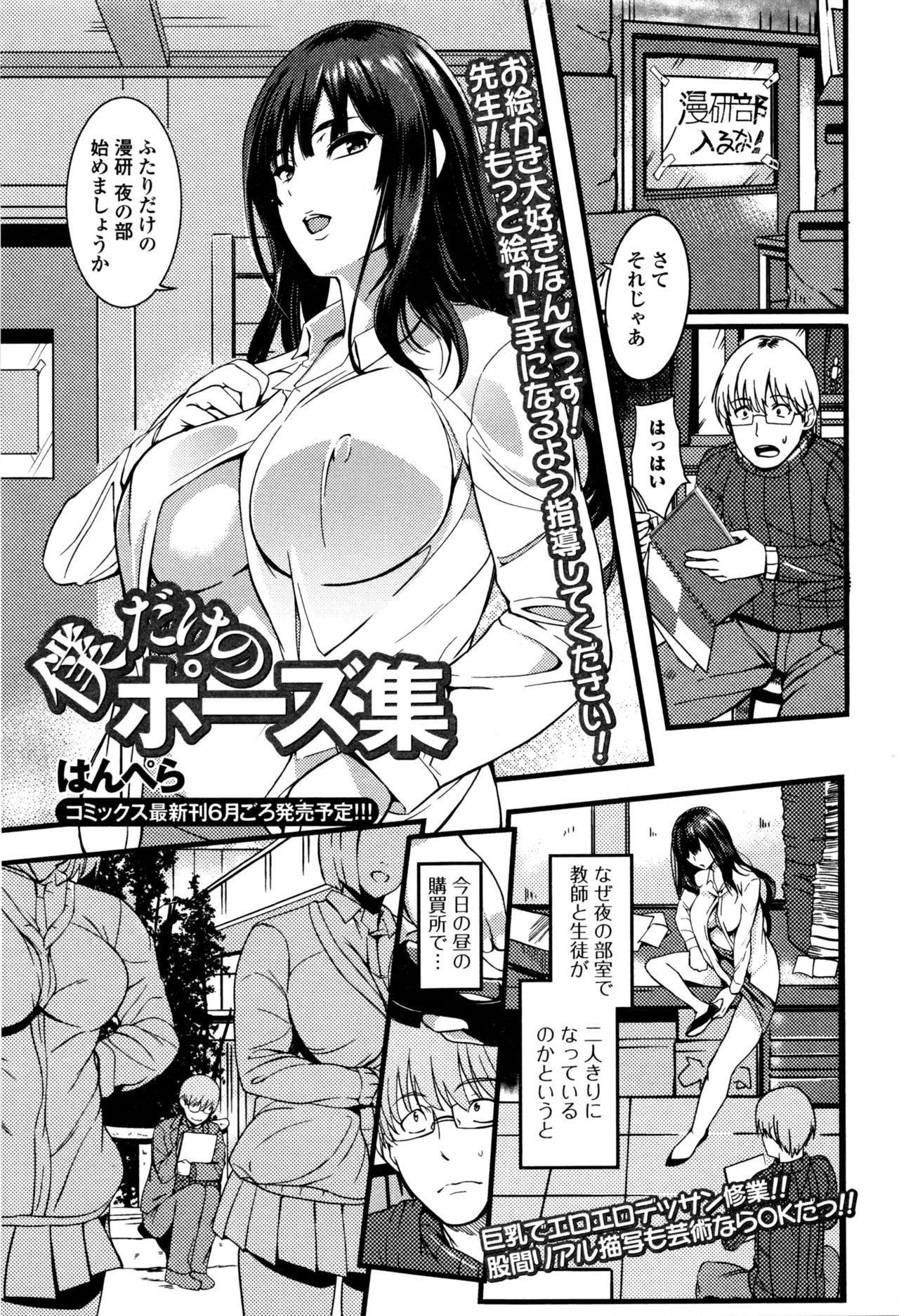 Comic JSCK Vol.4 2016-05 93