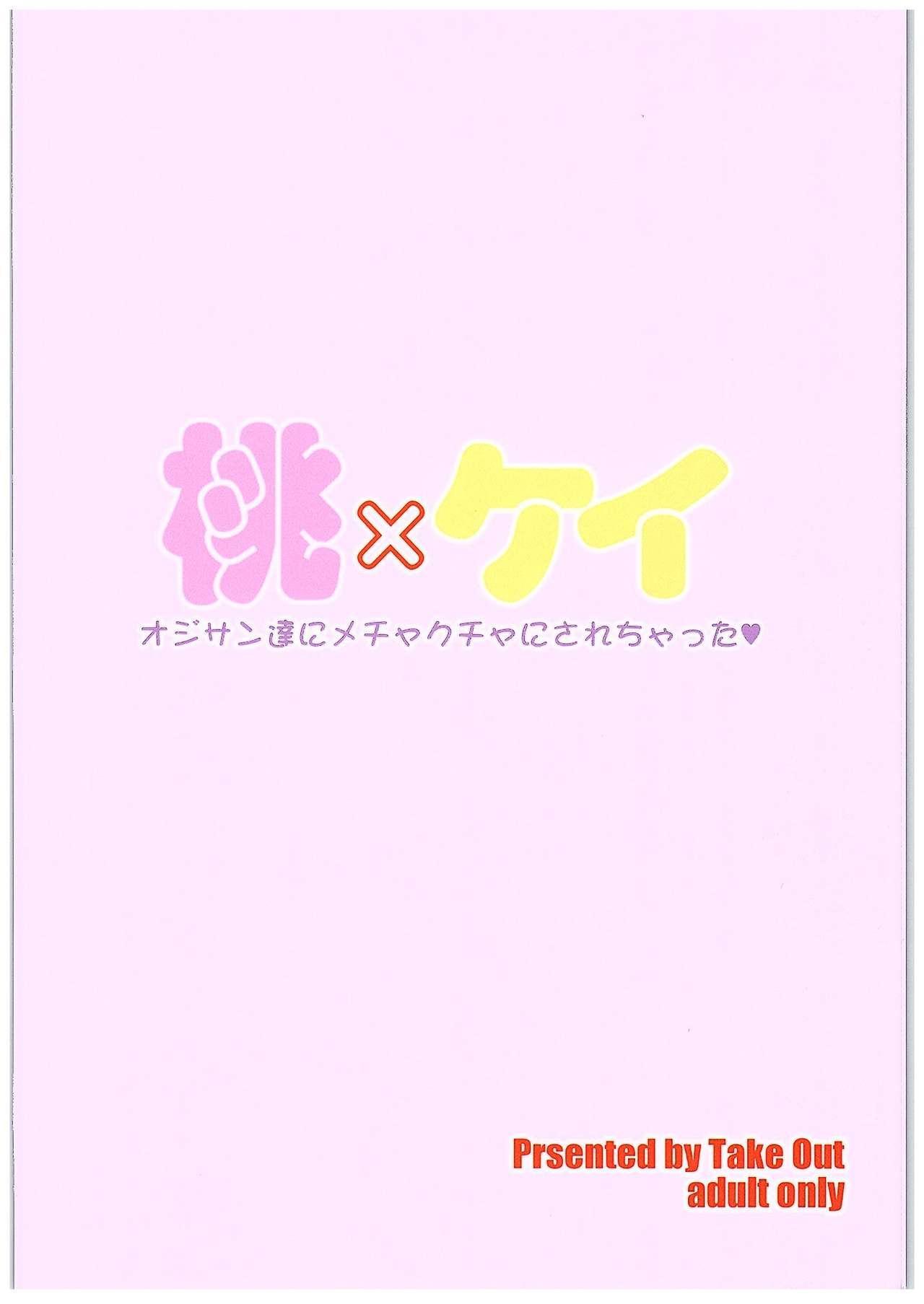 Momo x Kei 27