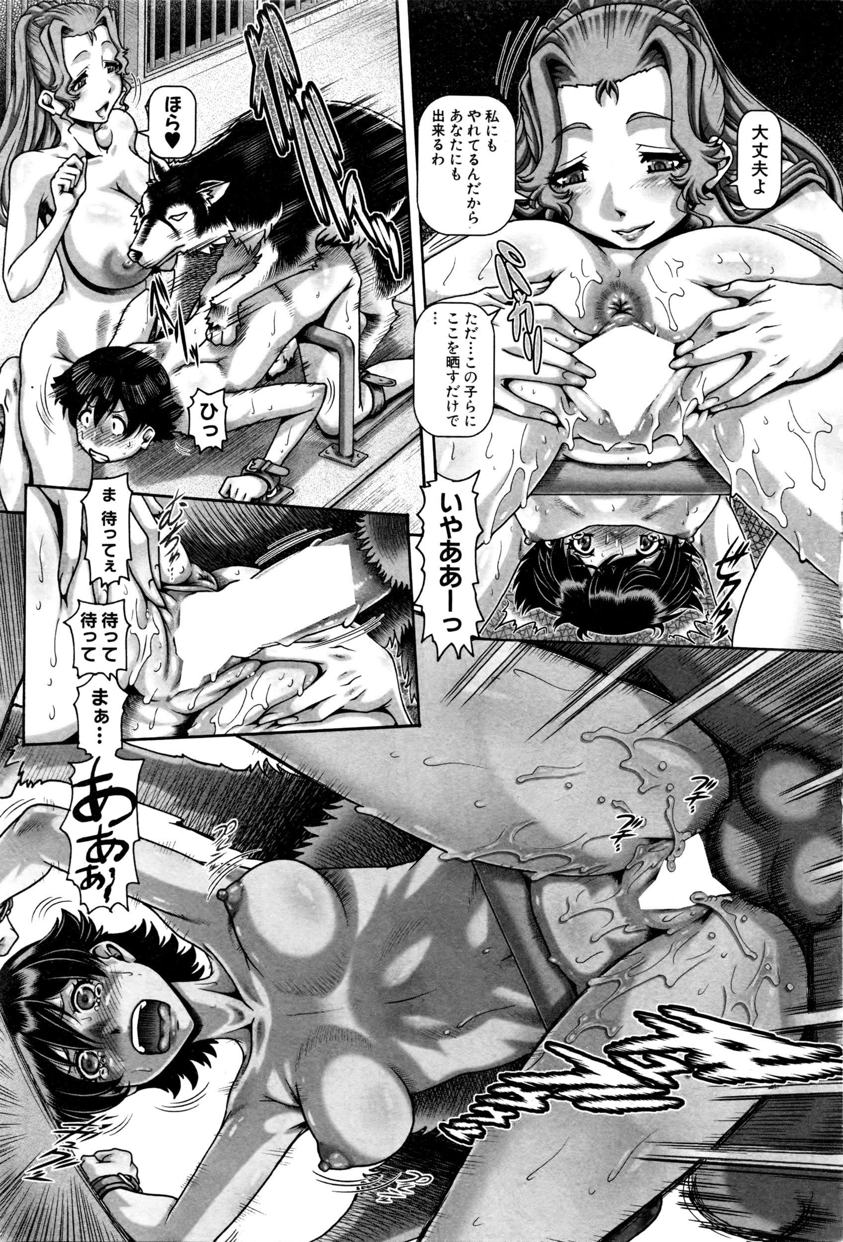 雌への付加家畜 - COMIC MILF Vol.30 COMIC 夢幻転生 2016年6月号増刊 14