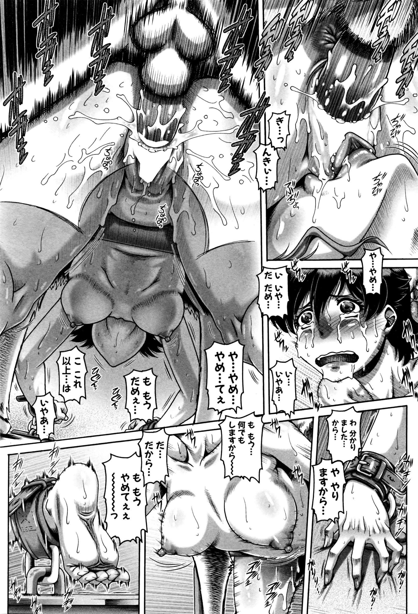 雌への付加家畜 - COMIC MILF Vol.30 COMIC 夢幻転生 2016年6月号増刊 22