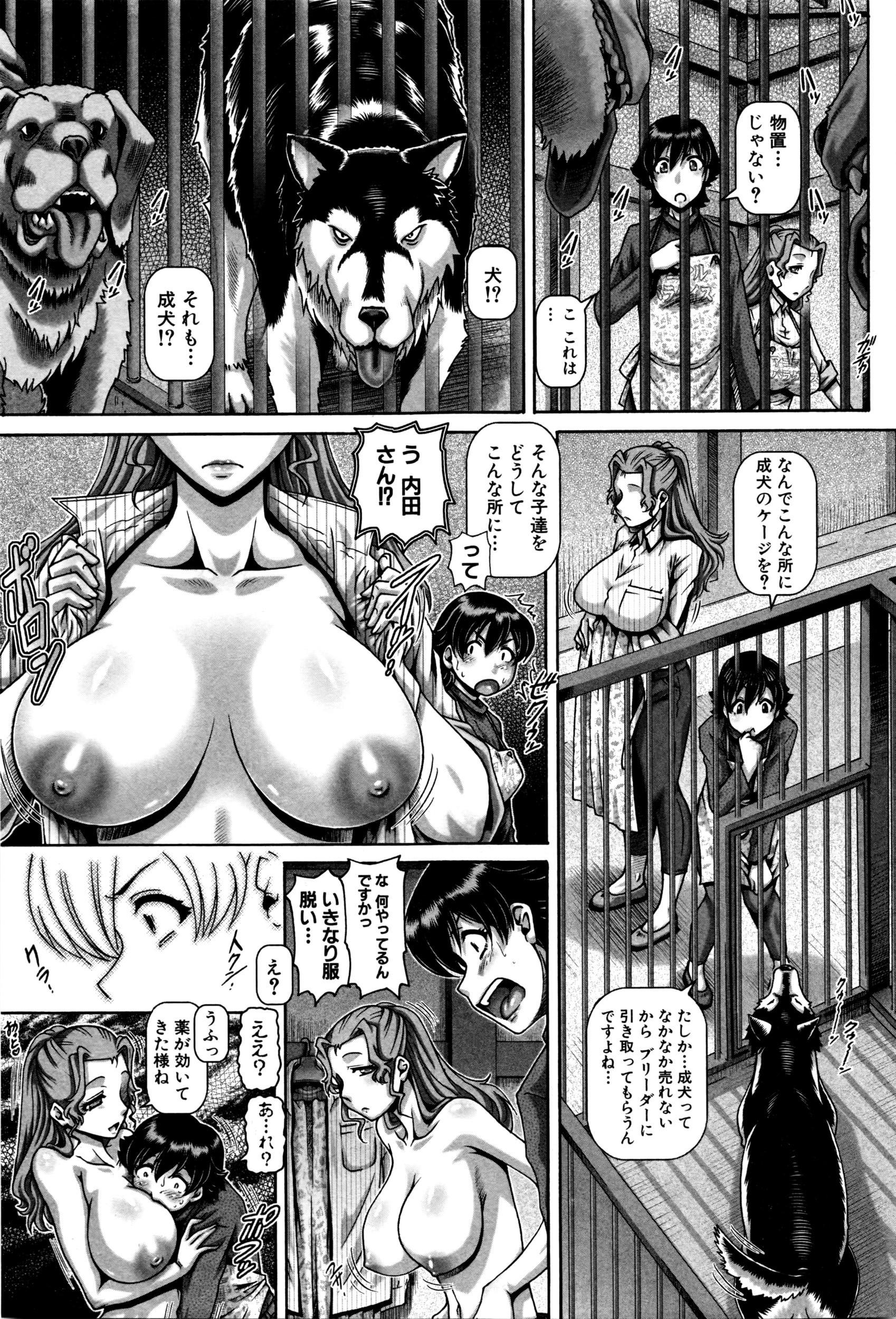 雌への付加家畜 - COMIC MILF Vol.30 COMIC 夢幻転生 2016年6月号増刊 2
