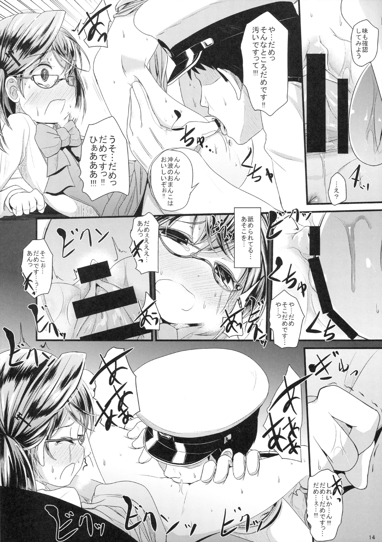 Okinami Chance 12