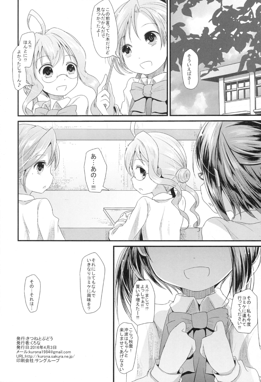 Okinami Chance 20