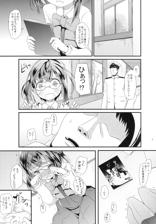 Okinami Chance 5