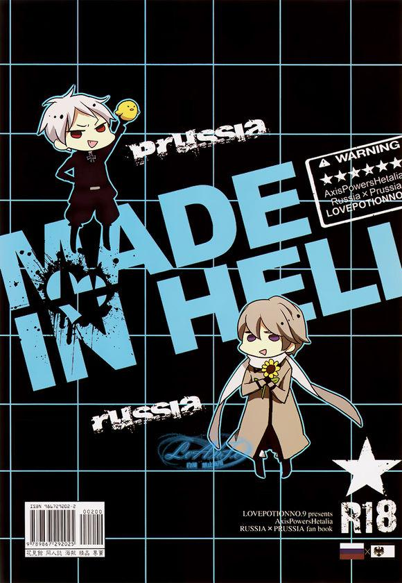 Made in Hell 26