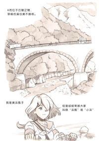 『Futanari Doutei LESSON』 no Oshirase 4