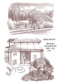 『Futanari Doutei LESSON』 no Oshirase 5