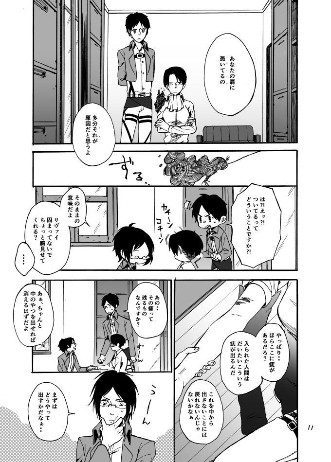 Anata to Watashi no Koi Biyori 9