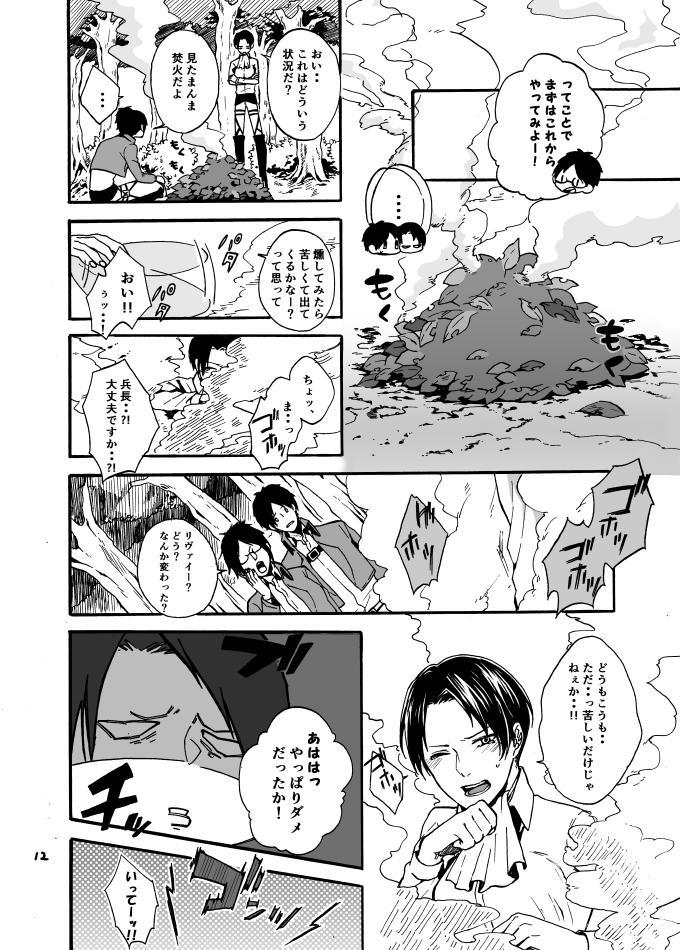 Anata to Watashi no Koi Biyori 10