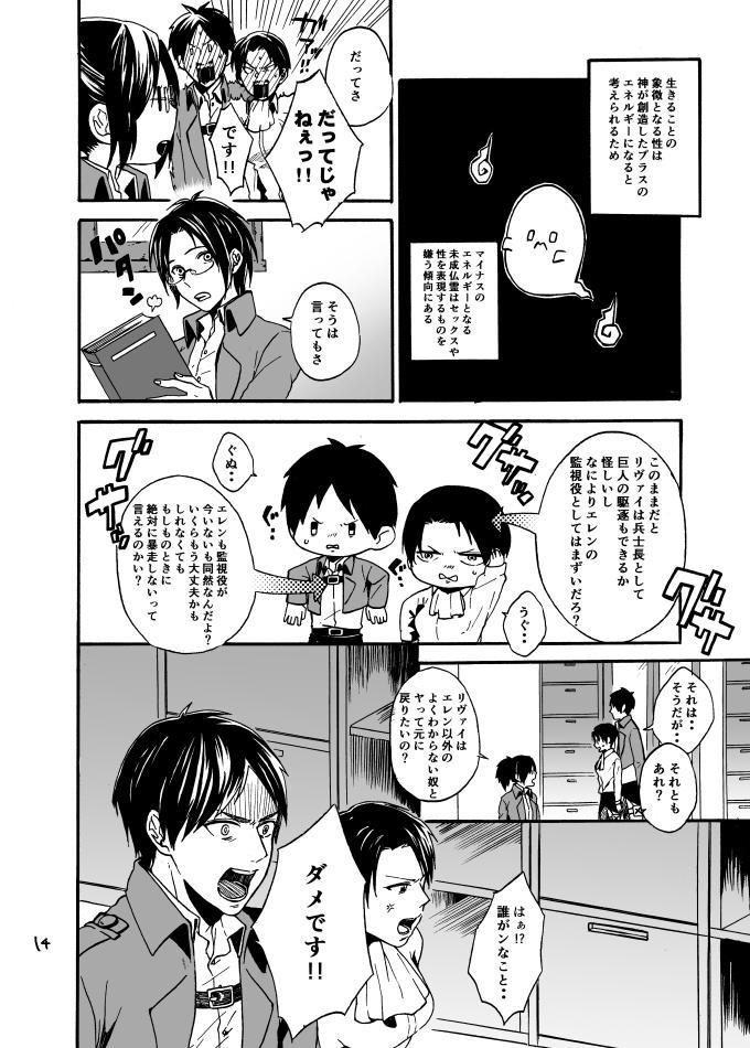 Anata to Watashi no Koi Biyori 12