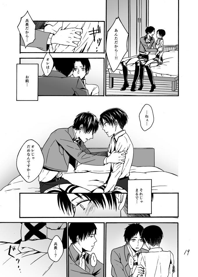 Anata to Watashi no Koi Biyori 17