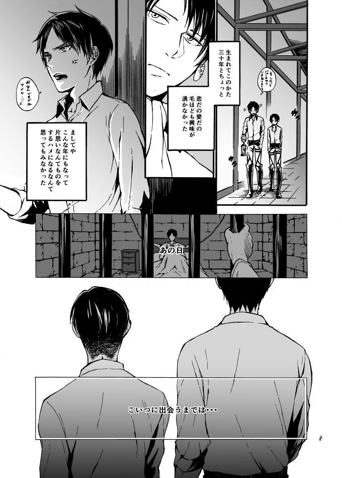 Anata to Watashi no Koi Biyori 1