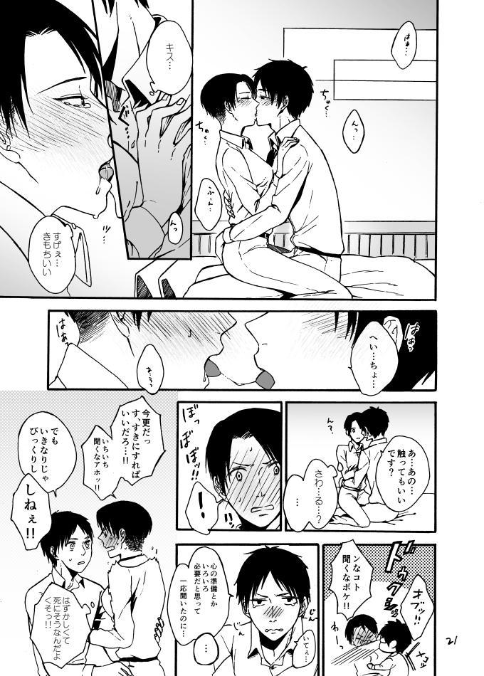 Anata to Watashi no Koi Biyori 19