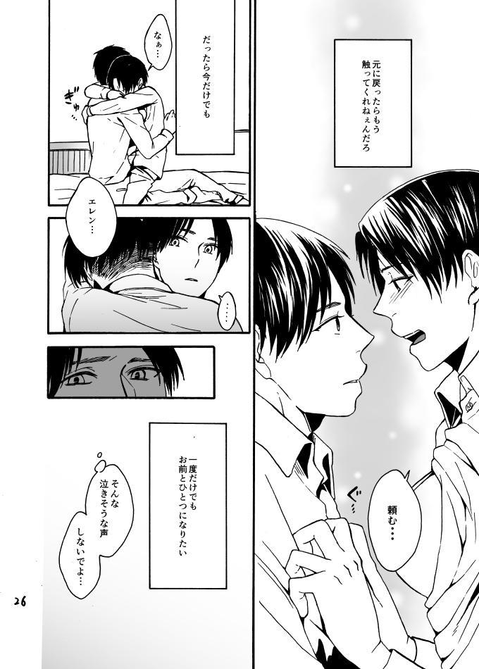 Anata to Watashi no Koi Biyori 24