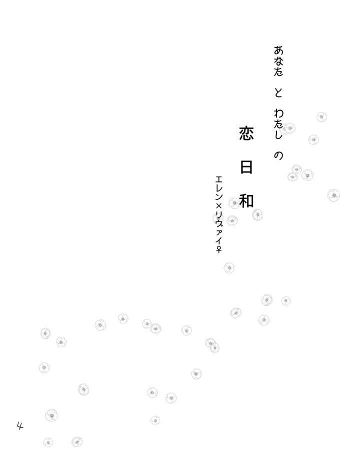 Anata to Watashi no Koi Biyori 2