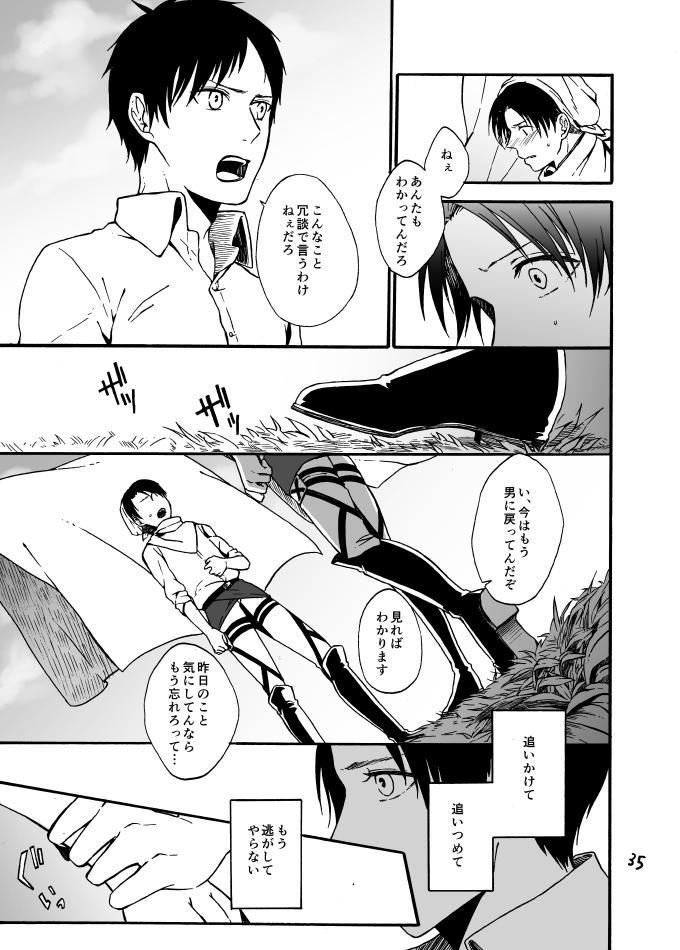 Anata to Watashi no Koi Biyori 33