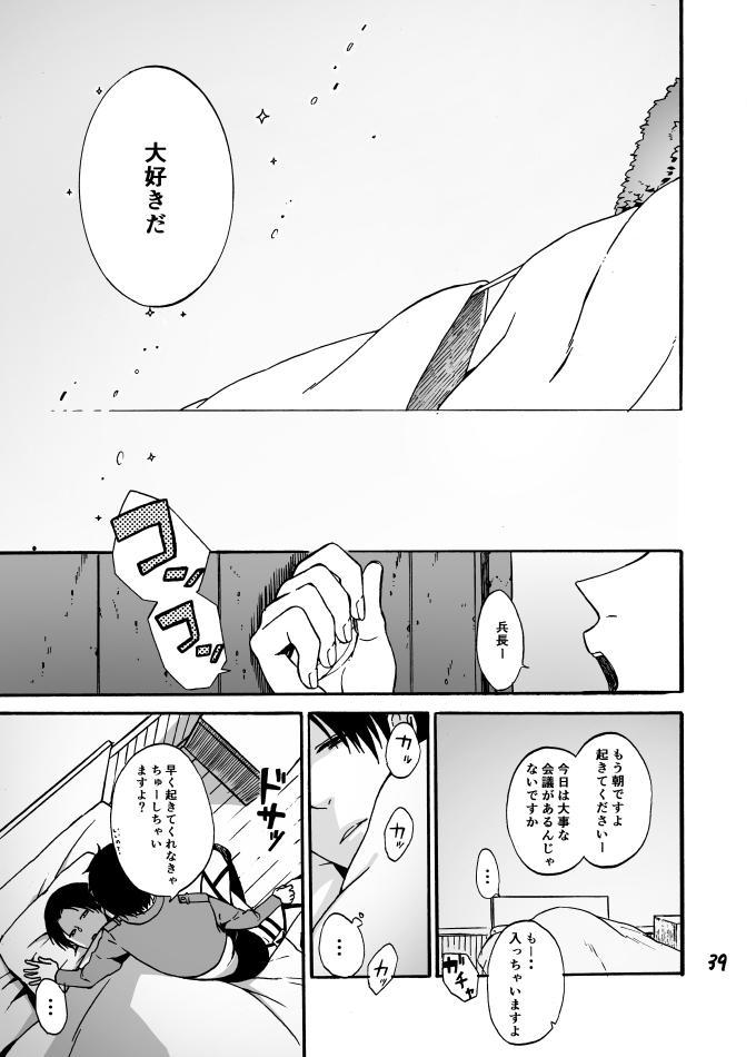 Anata to Watashi no Koi Biyori 37