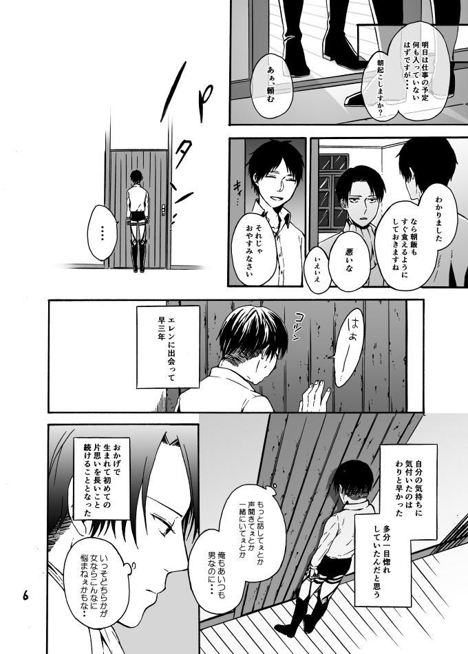Anata to Watashi no Koi Biyori 4