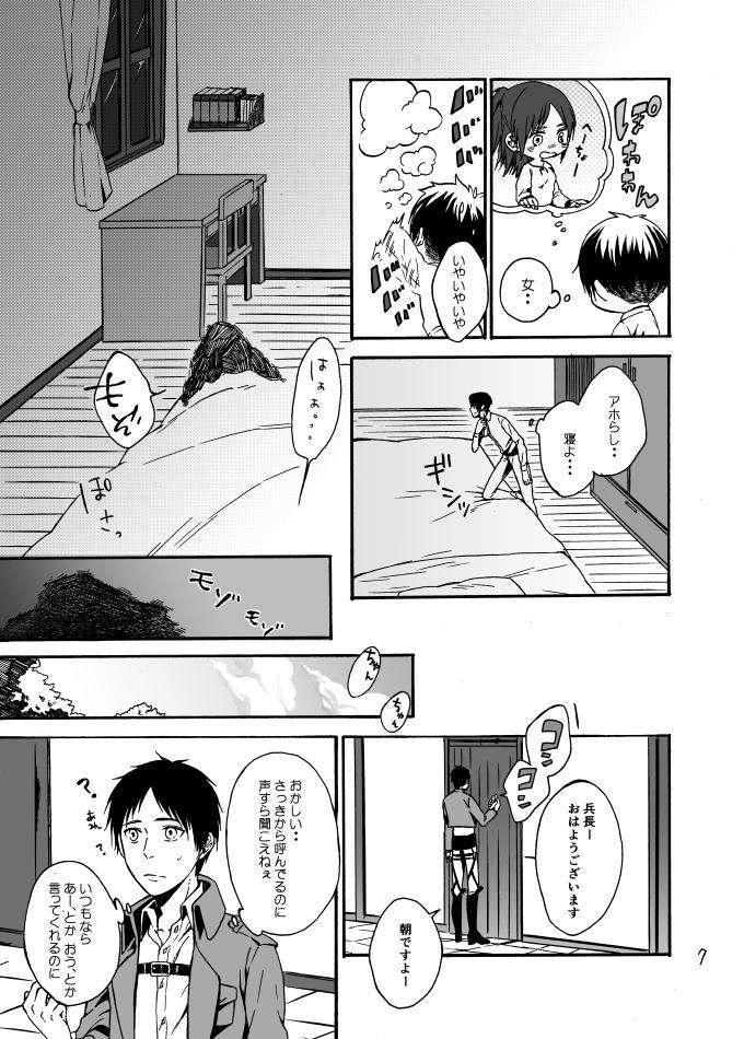 Anata to Watashi no Koi Biyori 5
