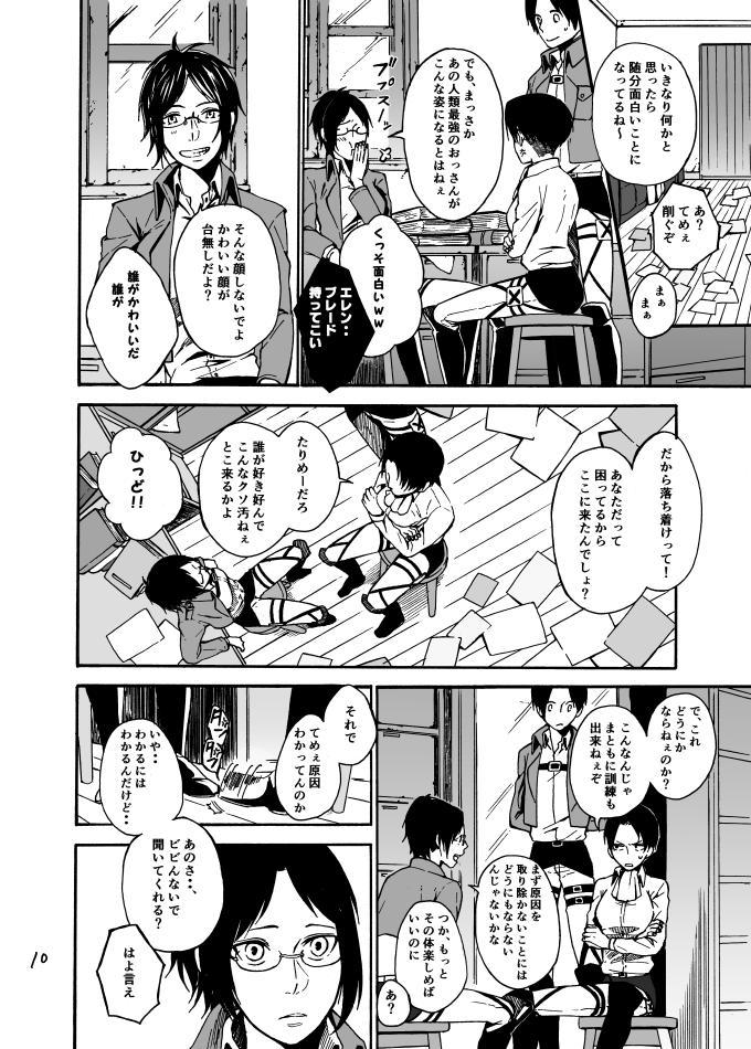Anata to Watashi no Koi Biyori 8