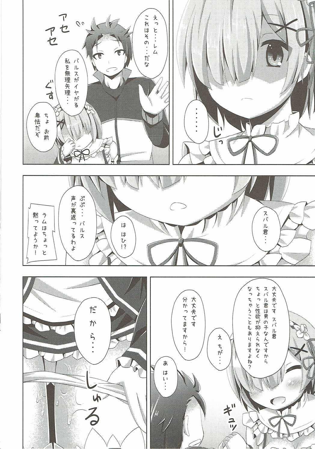 """""""A Subaru-kun Ecchi Shimasu?"""" """"Chotto Barusu Nani Jiro Jiro Miten no yo"""" 14"""