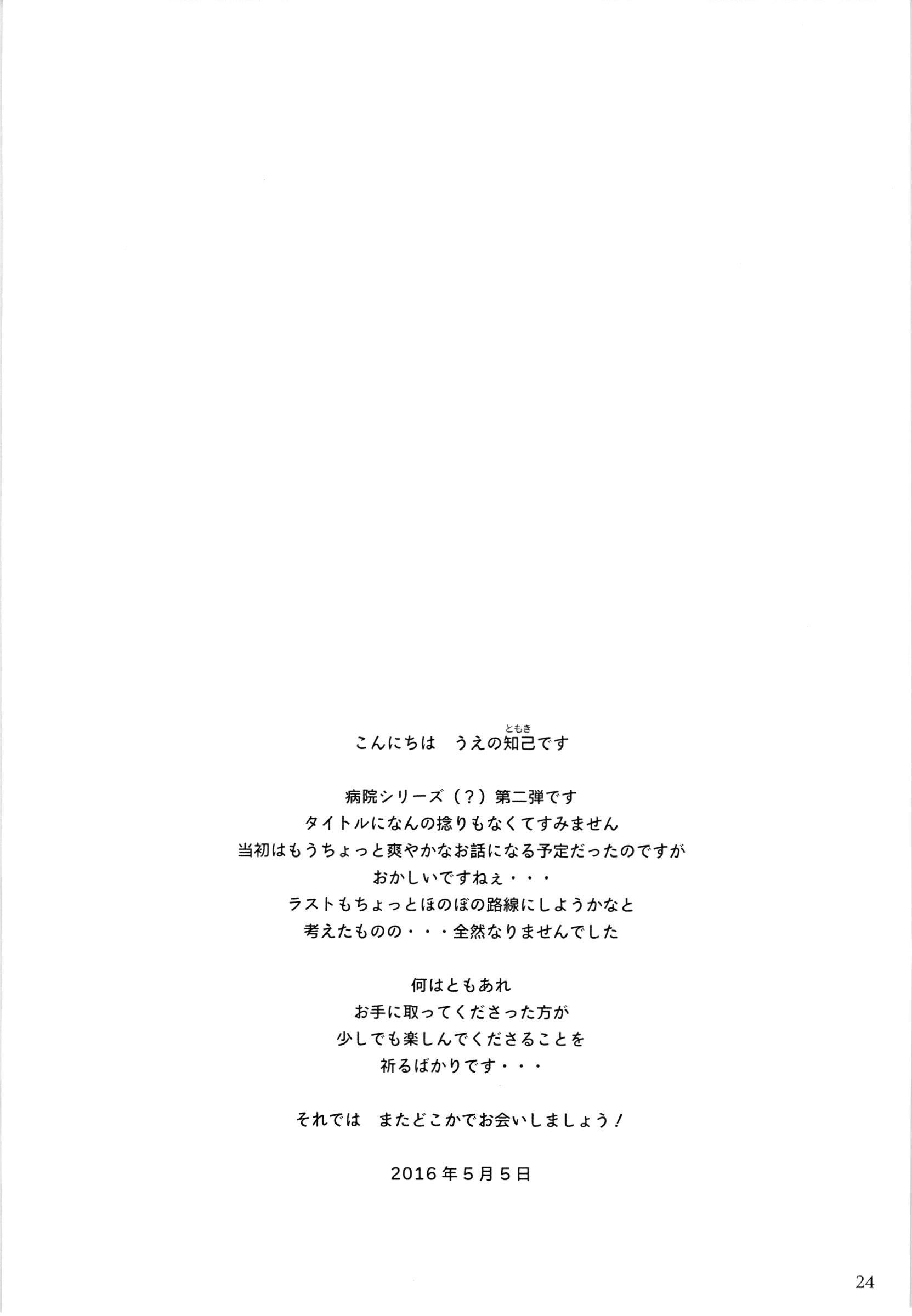 Umibe no Machi Shouni Byoutou Tokubetsushitsu 2-gou 22