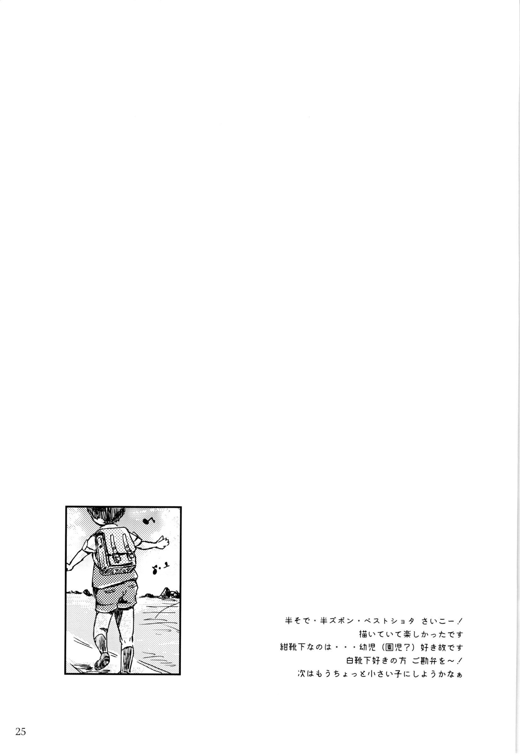 Umibe no Machi Shouni Byoutou Tokubetsushitsu 2-gou 23