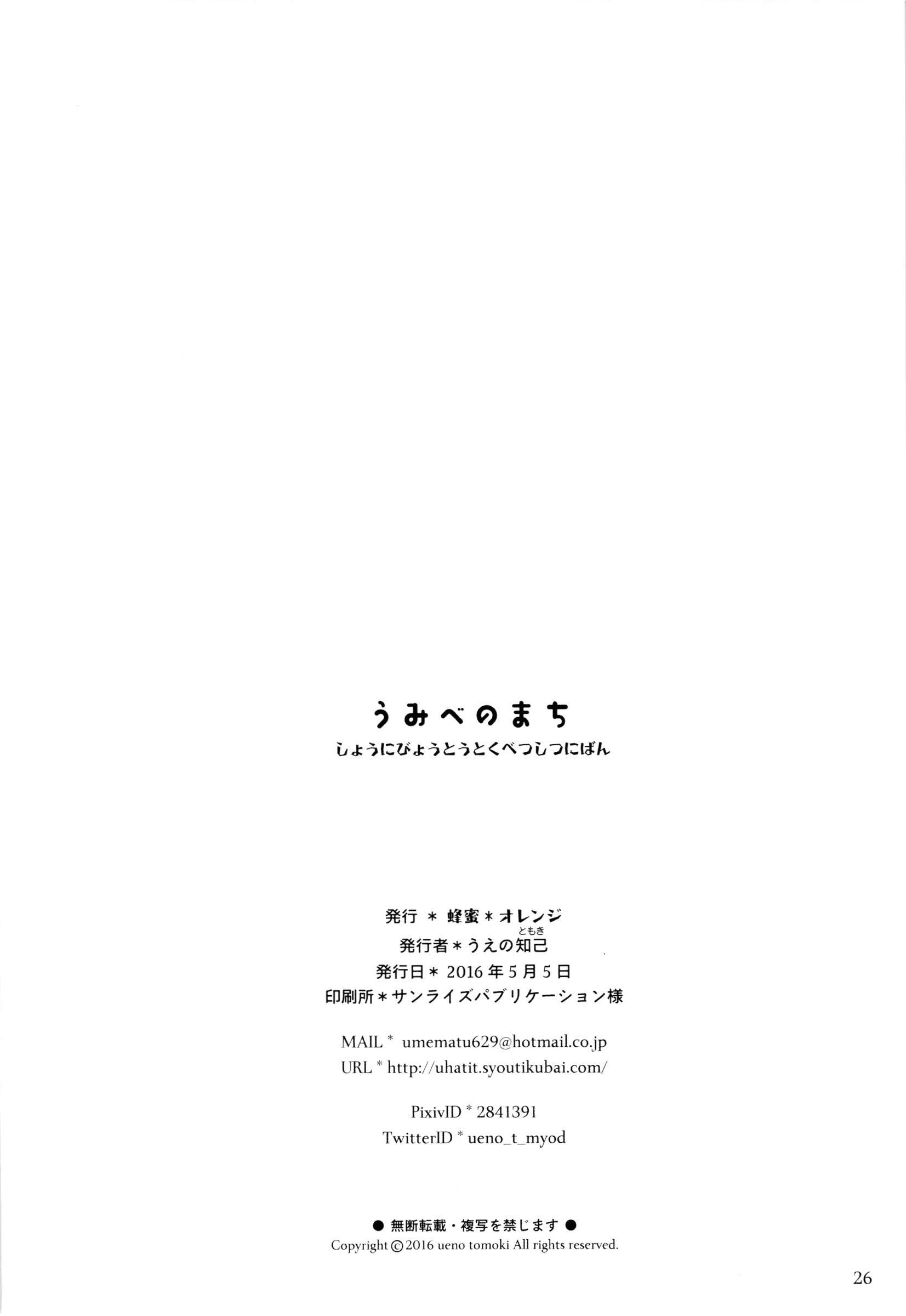 Umibe no Machi Shouni Byoutou Tokubetsushitsu 2-gou 24